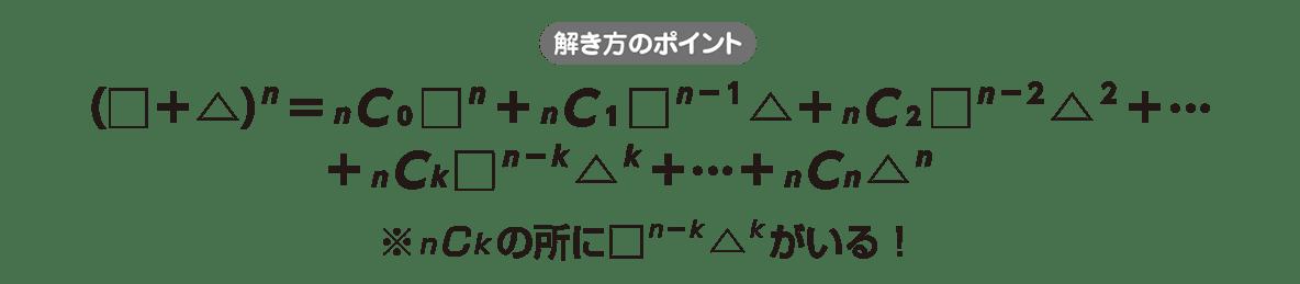高校数学Ⅱ 式と証明4 ポイント