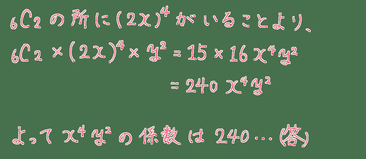 高校数学Ⅱ 式と証明4 練習 答え