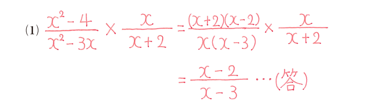 高校数学Ⅱ 式と証明5 例題1 答え