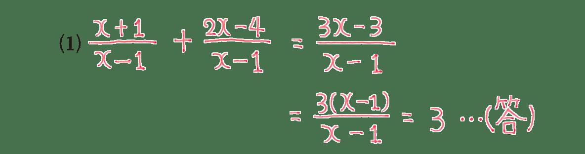 高校数学Ⅱ 式と証明6 例題1 答え
