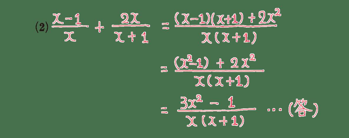 高校数学Ⅱ 式と証明6 例題2 答え