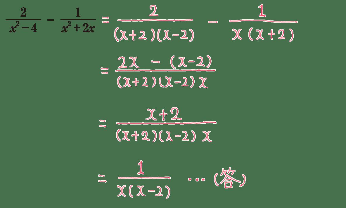 高校数学Ⅱ 式と証明6 練習 答え