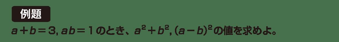 高校数学Ⅱ 式と証明7 例題