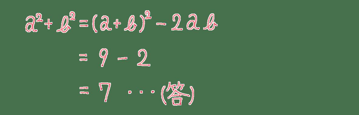 高校数学Ⅱ 式と証明7 例題 答え前半