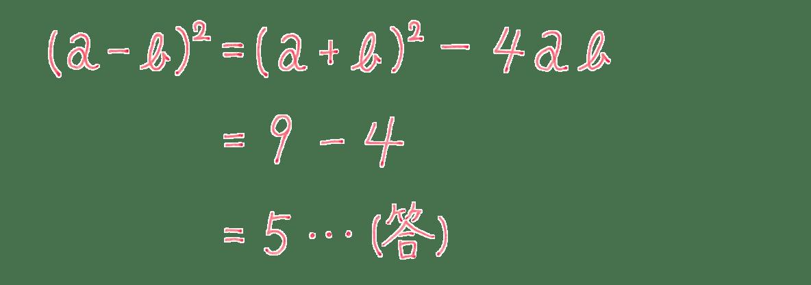 高校数学Ⅱ 式と証明7 例題2 答え後半