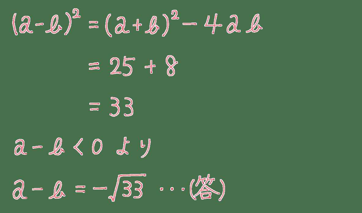 高校数学Ⅱ 式と証明7 練習 答え後半