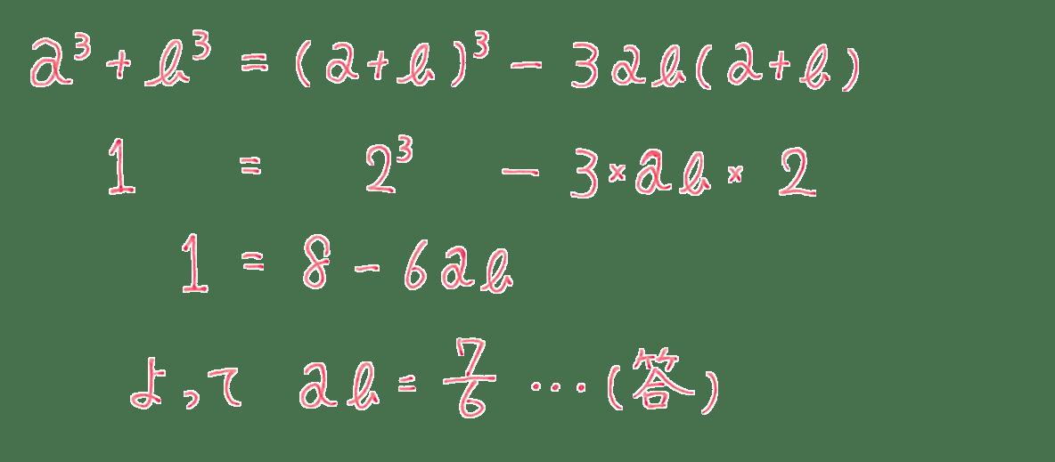 高校数学 数学Ⅱ 式と証明8 練習 答え