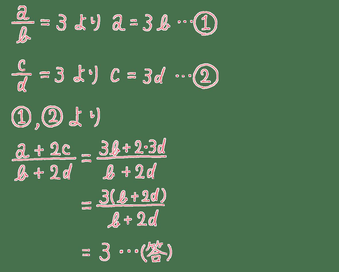 高校数学Ⅱ 式と証明9 例題 答え