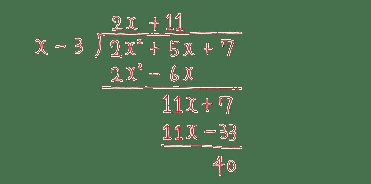 高校数学Ⅱ 式と証明10 答えの筆算のみ