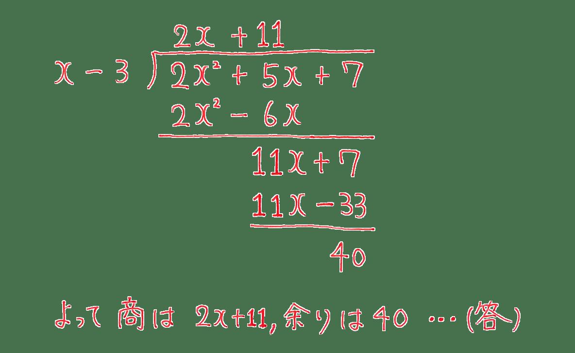 高校数学Ⅱ 式と証明10 例題 筆算含む全体の答え