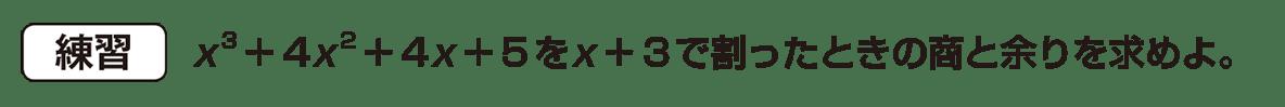 高校数学Ⅱ 式と証明10 練習