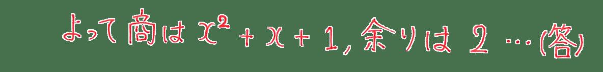 高校数学Ⅱ 式と証明10 練習 筆算除く答え
