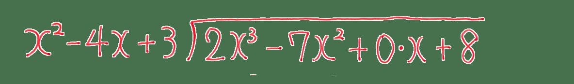 高校数学Ⅱ 式と証明11 例題 答え 1行目を消して2行目のみ