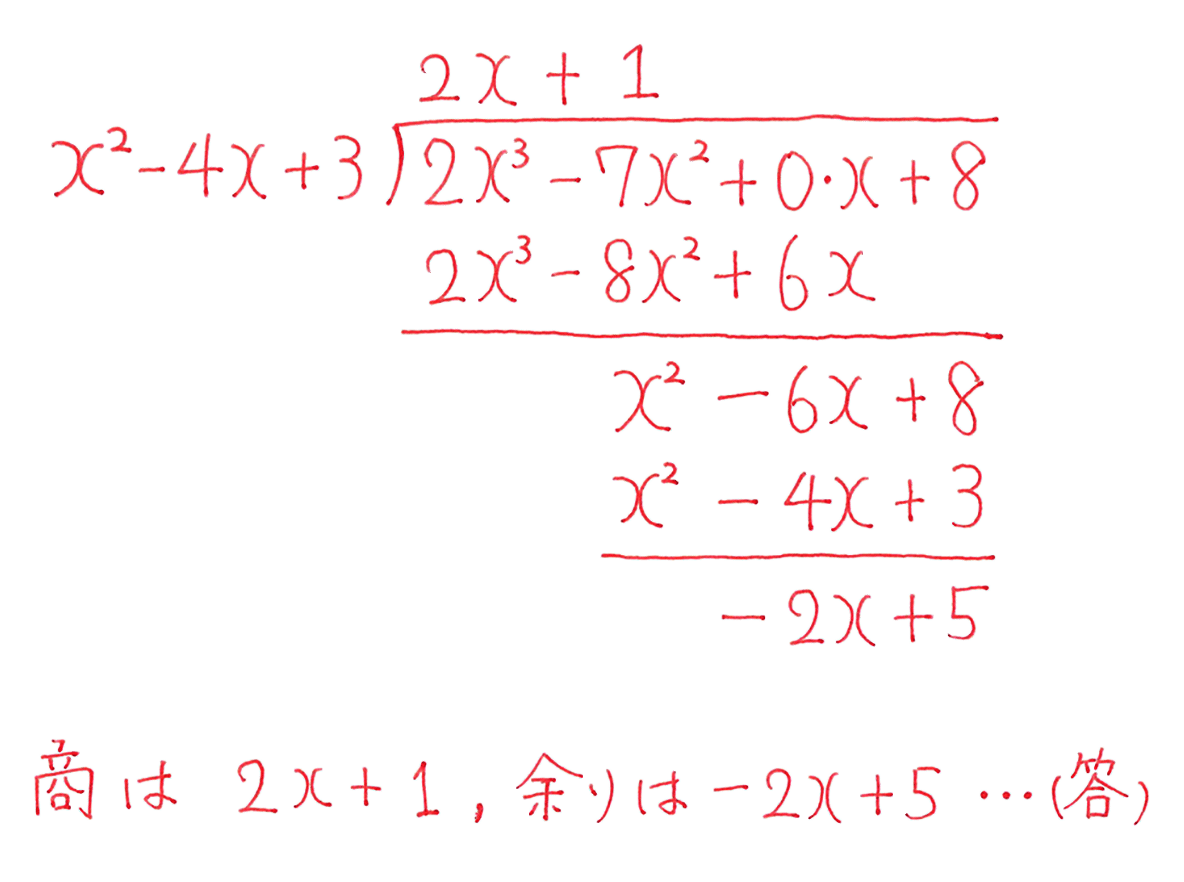 高校数学Ⅱ 式と証明11 例題 答え