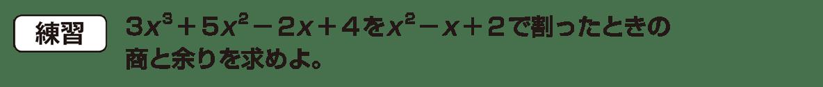 高校数学Ⅱ 式と証明11 練習