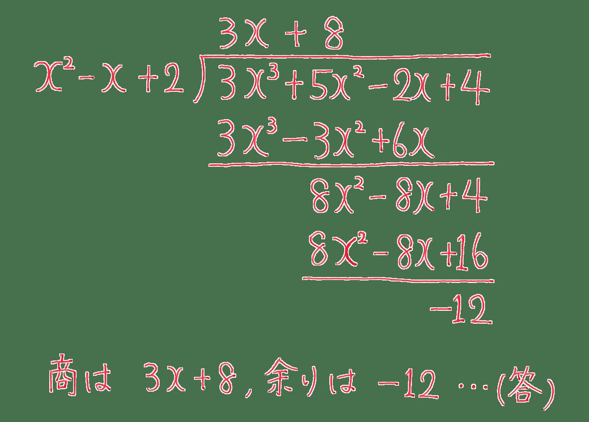 高校数学Ⅱ 式と証明11 練習 答え