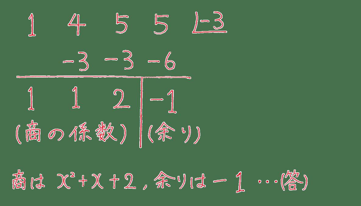高校数学Ⅱ 式と証明12 練習 答え