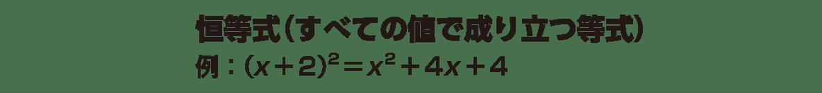 高校数学Ⅱ 式と証明16 ポイント 恒等式のみ