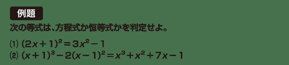 高校数学Ⅱ 式と証明16 例題