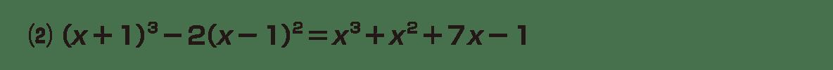高校数学Ⅱ 式と証明16 例題2