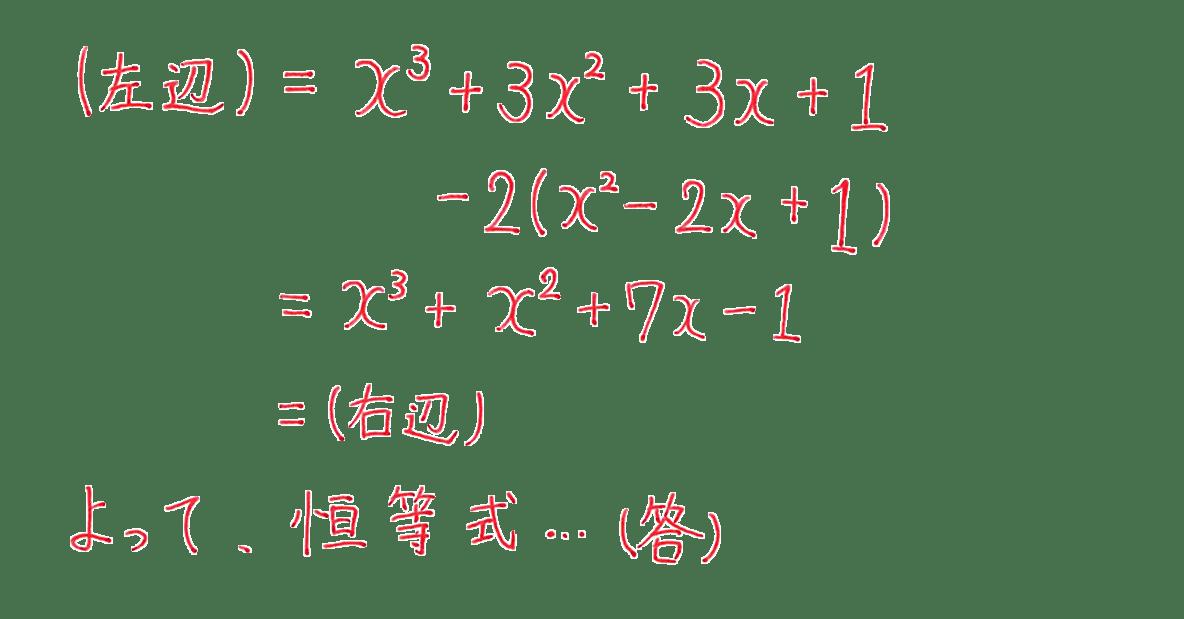 高校数学Ⅱ 式と証明16 例題112 答え