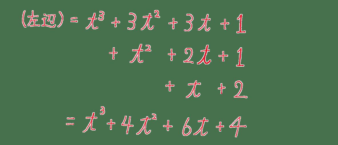 高校数学Ⅱ 式と証明17 練習 答え 4行目から7行目