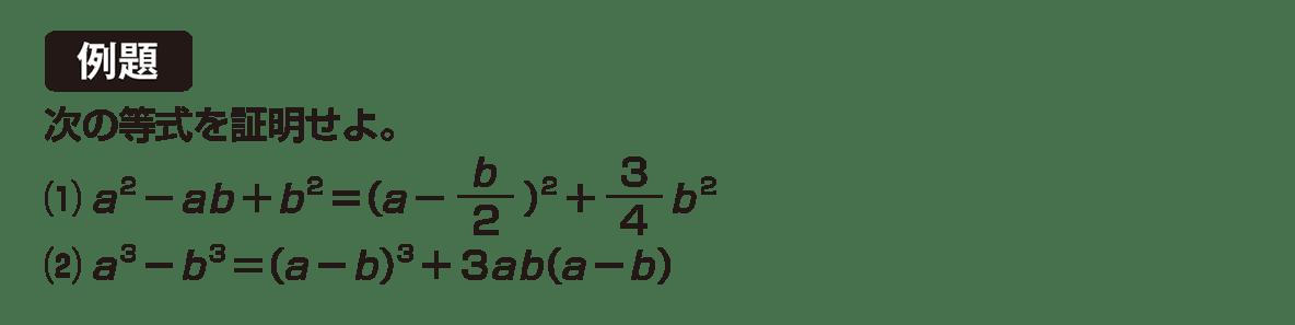 高校数学Ⅱ 式と証明18 例題