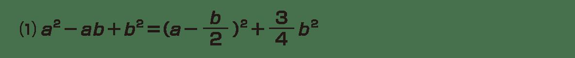 高校数学Ⅱ 式と証明18 例題(1)