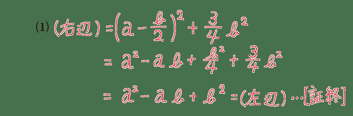 高校数学Ⅱ 式と証明18 例題1 答え