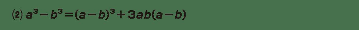 高校数学Ⅱ 式と証明18 例題2