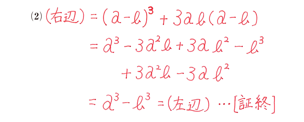 高校数学Ⅱ 式と証明18 例題2 答え