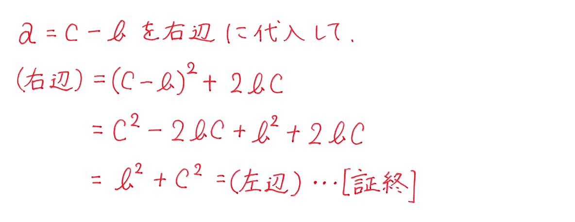 高校数学Ⅱ 式と証明18 練習 答え