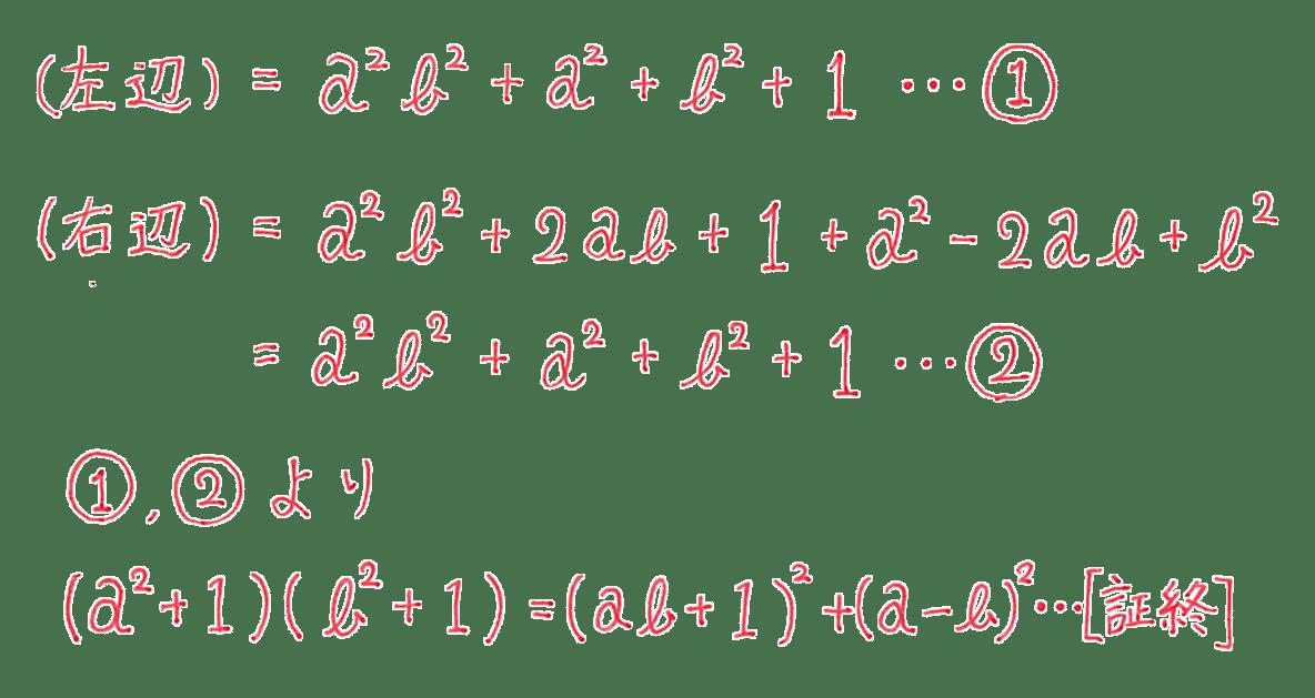 高校数学Ⅱ 式と証明20 例題 答え