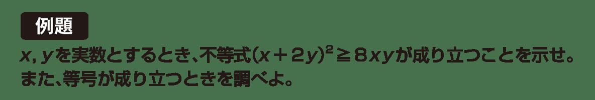 高校数学Ⅱ 式と証明21 例題