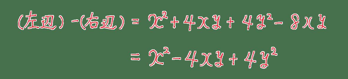 高校数学Ⅱ 式と証明21 例題 答え 2行目まで
