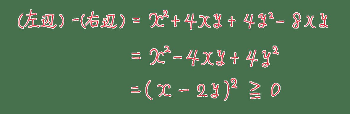 高校数学Ⅱ 式と証明21 例題 答え 3行目まで
