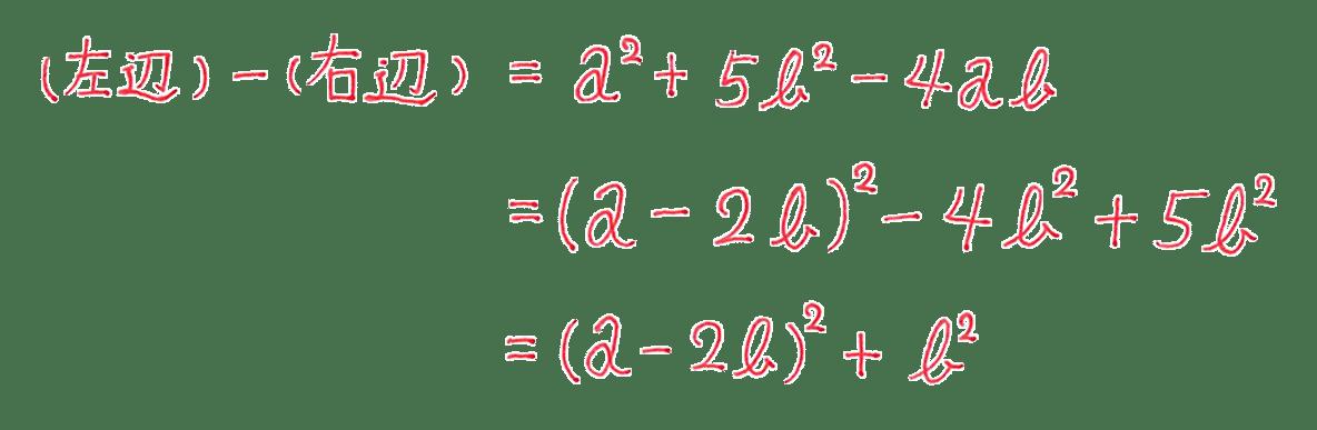 高校数学Ⅱ 式と証明21 練習 答え 3行目まで(ただし、「≧0」を除く)