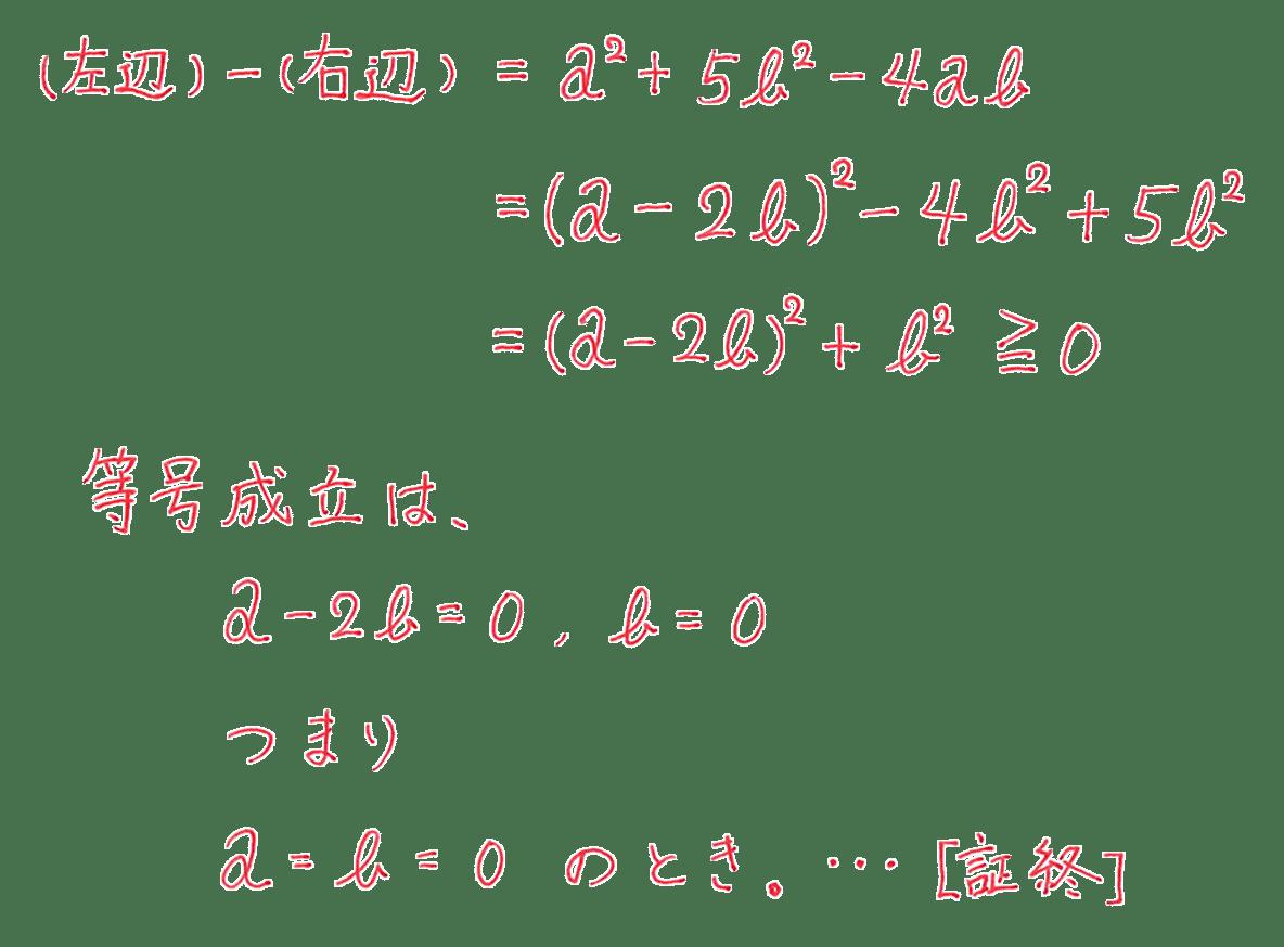 高校数学Ⅱ 式と証明21 練習 答え