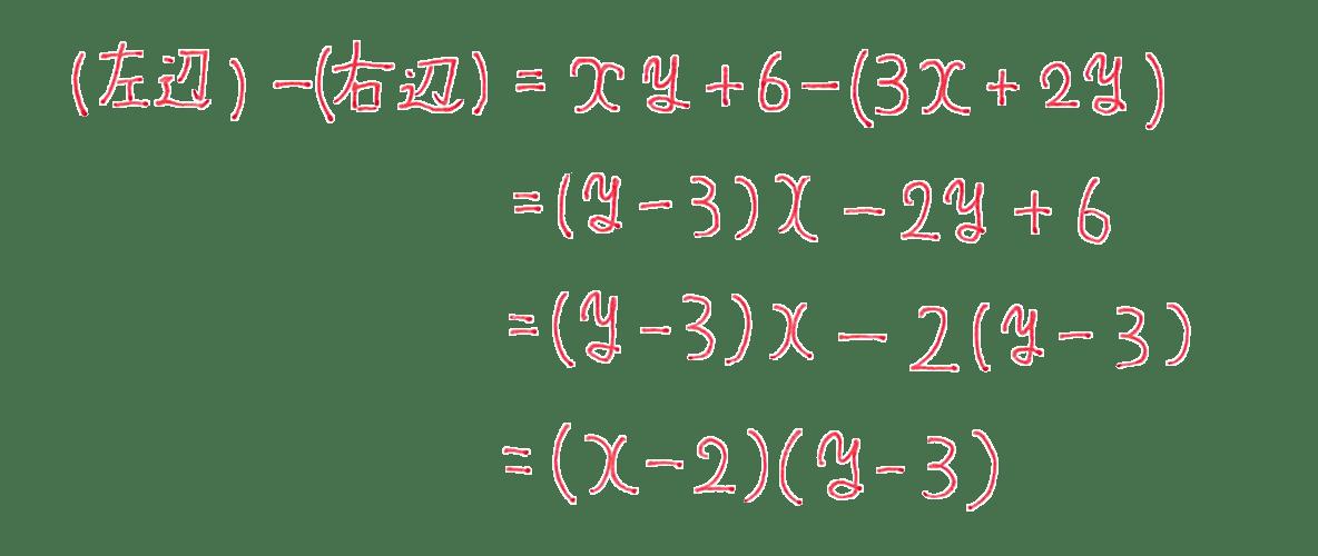 高校数学Ⅱ 式と証明22 練習 答え 4行目まで