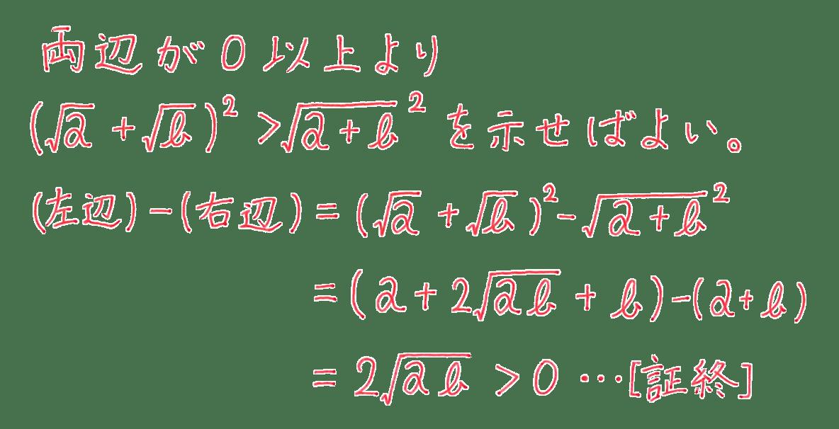 高校数学Ⅱ 式と証明23 例題 答え