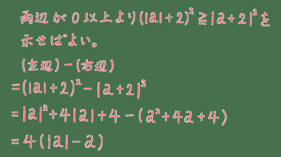 高校数学Ⅱ 式と証明23 練習 答え 6行目まで