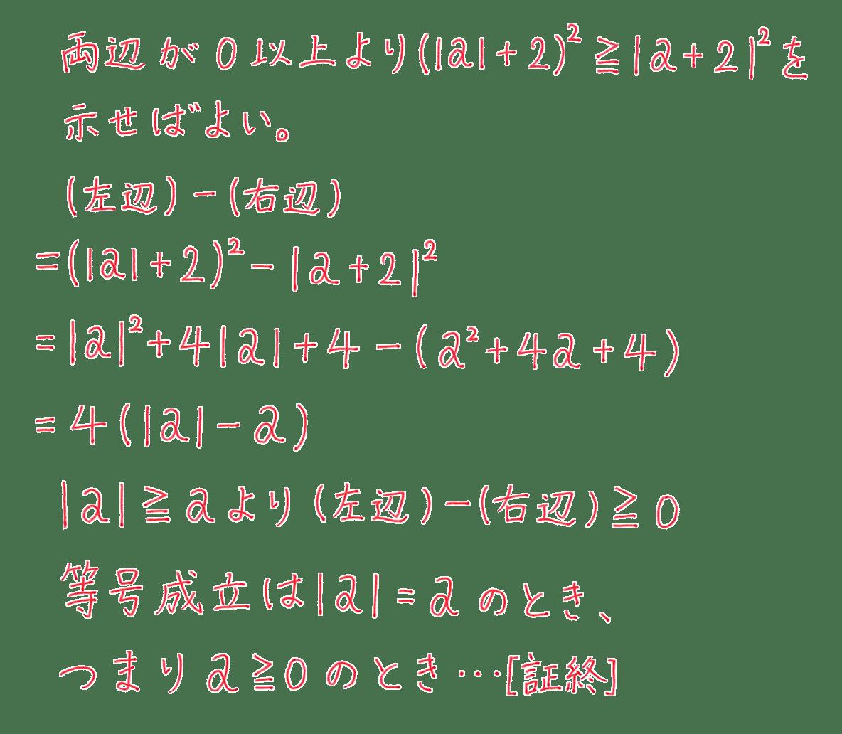 高校数学Ⅱ 式と証明23 練習 答え