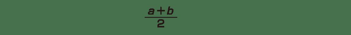 高校数学Ⅱ 式と証明24 ポイント 2行目の左辺のみ