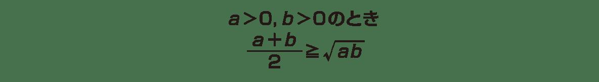 高校数学Ⅱ 式と証明24 ポイント 1、2行目のみ