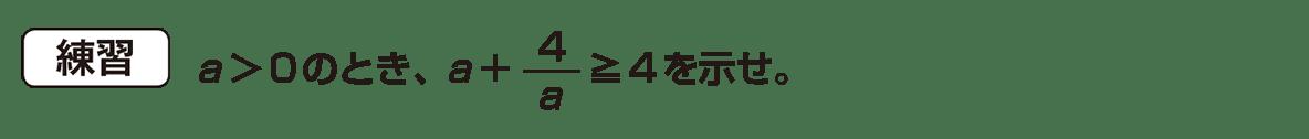 高校数学Ⅱ 式と証明24 練習