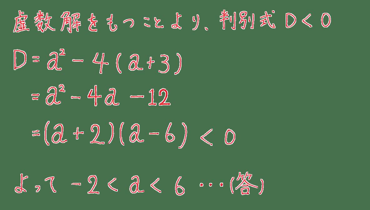 高校数学Ⅱ 複素数と方程式10 例題 答え