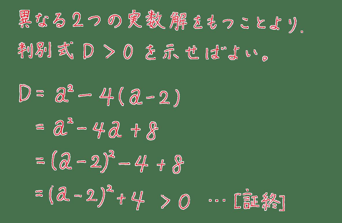 高校数学Ⅱ 複素数と方程式10 練習 答え
