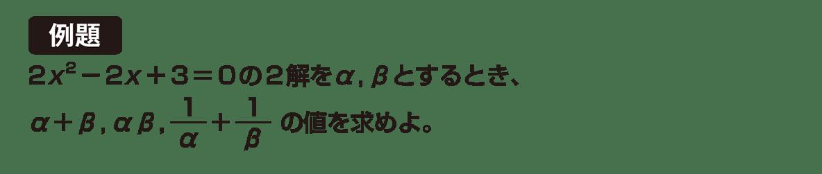 高校数学Ⅱ 複素数と方程式11 例題