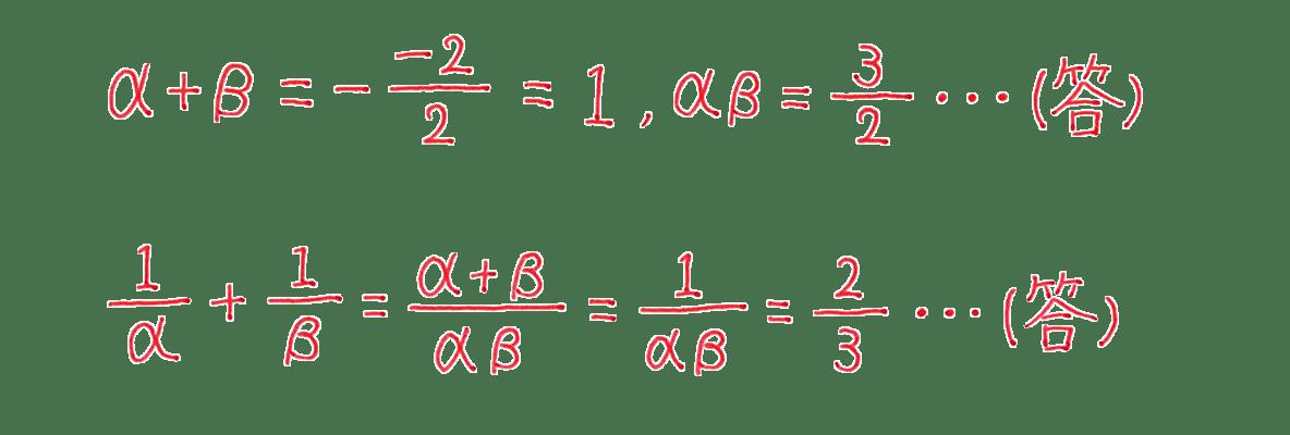 高校数学Ⅱ 複素数と方程式11 例題 答え
