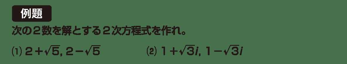 高校数学Ⅱ 複素数と方程式12 例題